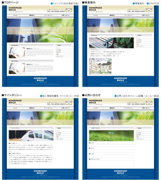 サイトのページイメージ