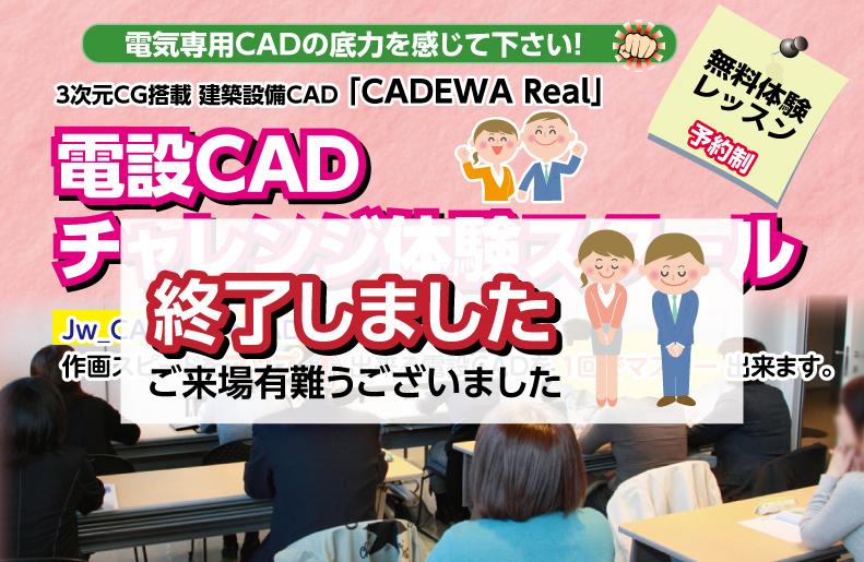09_10_charenjeschool_end