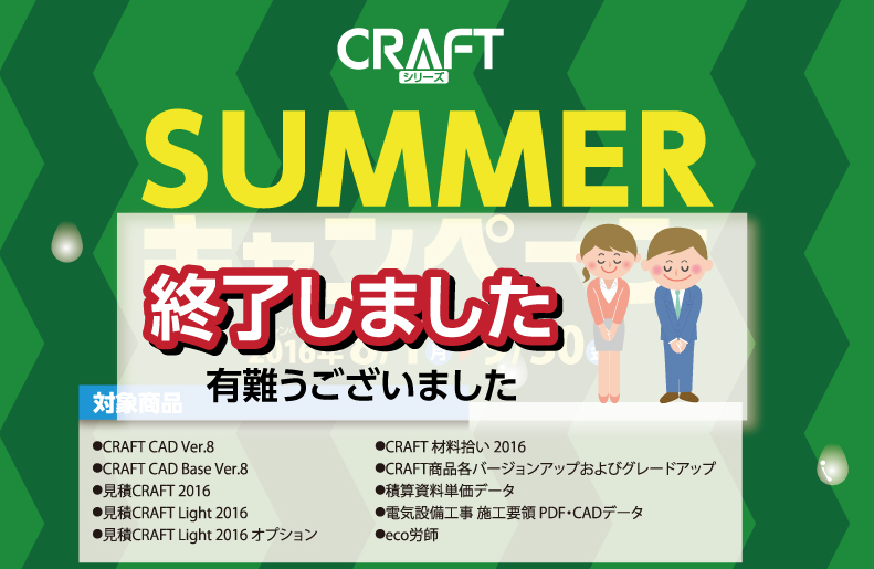 craft_summercampaign_end