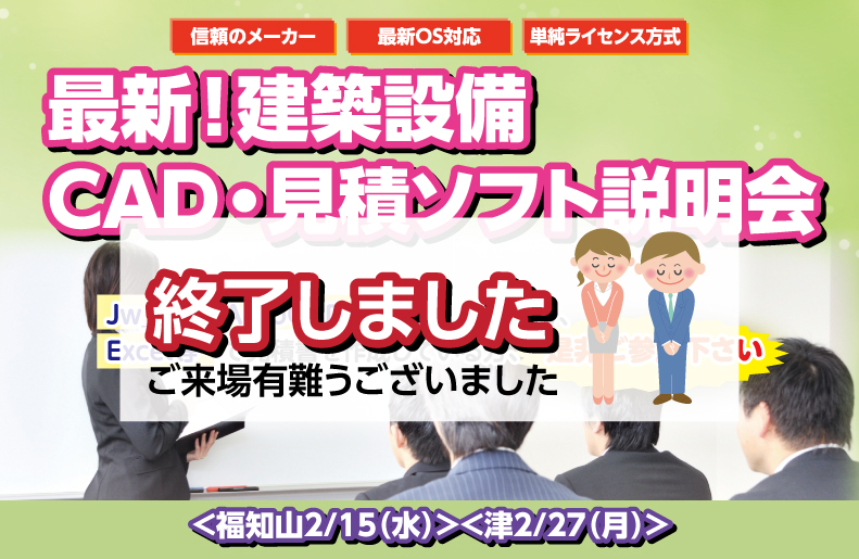 softsetsumei_fukuchiyama_tsu_END