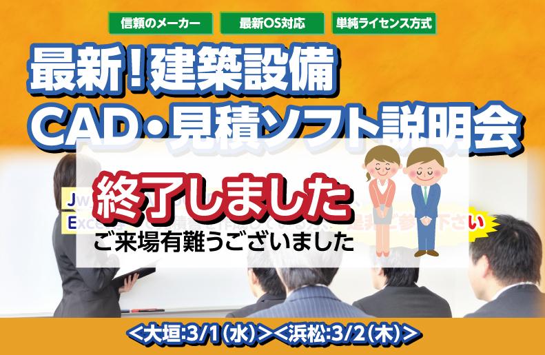 softsetsumei_ogaki_hamamatu_END