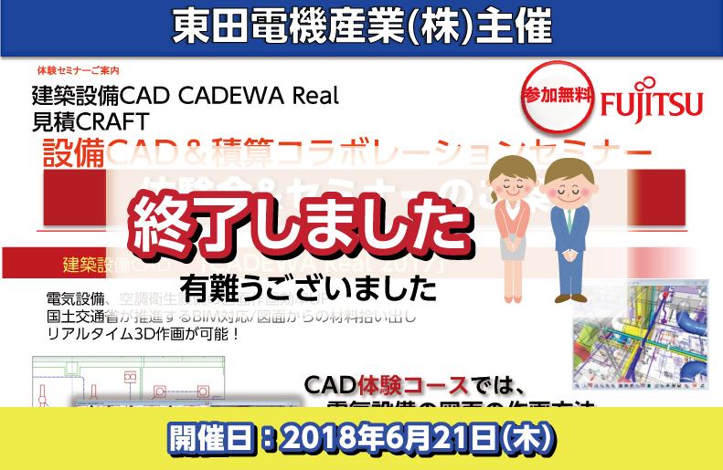 CADEWA_taiken_higasida_END