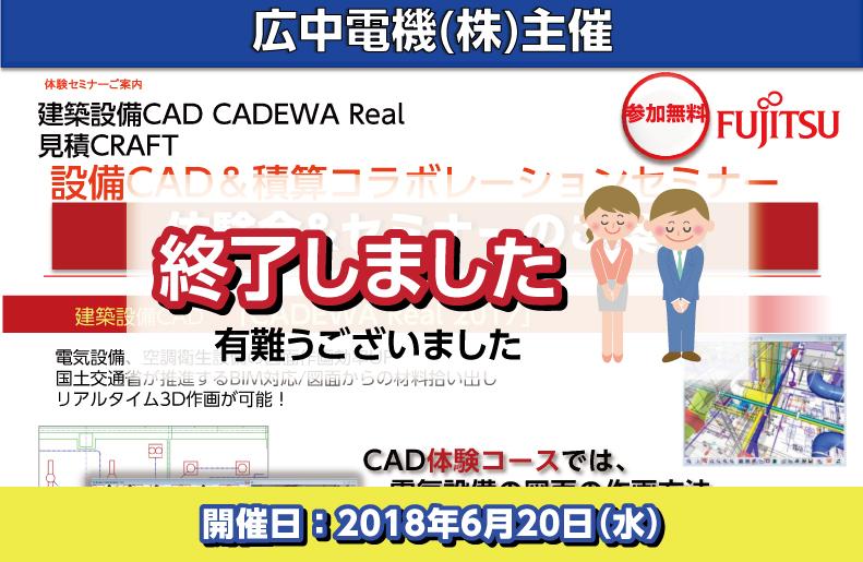 CADEWA_taiken_hironaka_END
