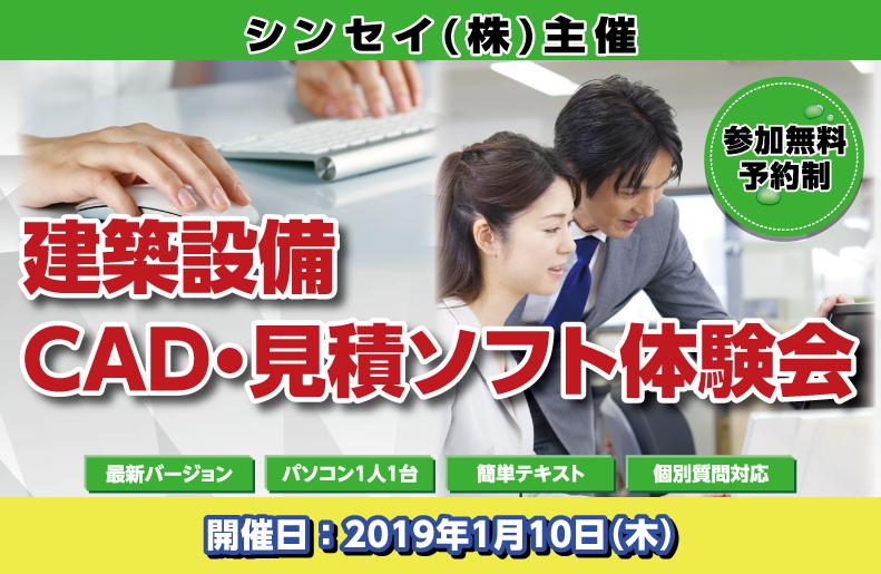 CAD_mitumori_taiken_shinsei